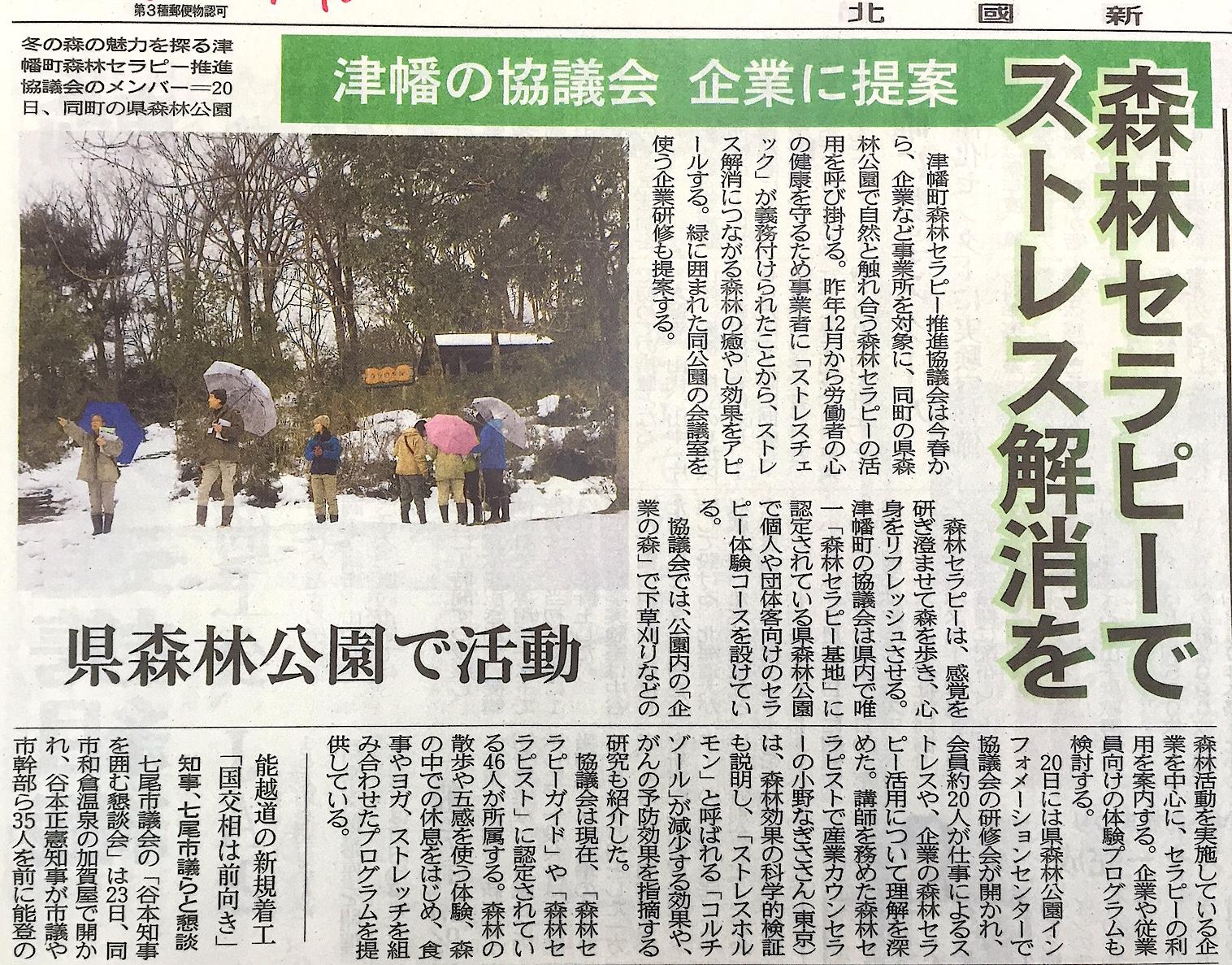 【2016.2.24】北國新聞掲載記事